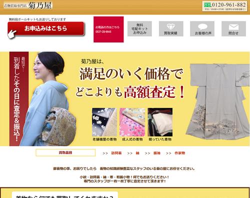 参考:https://kimono-online.net/