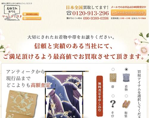 参考:https://kimono.recycle-fantasista.com/