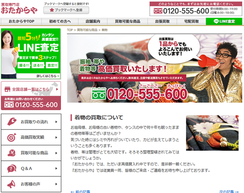 参考:https://www.otakaraya.jp/item/kimono/
